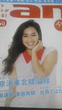 中村アン、求人情報誌an2015年6月1日号かながわ版