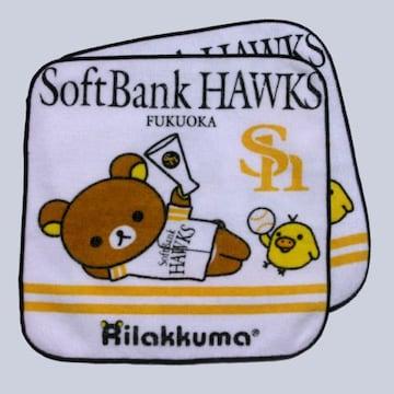 ☆【ソフトバンクホークス】×リラックマ ハンドタオル2枚組 (白)