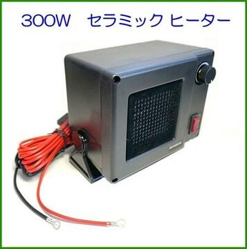 12V 用 高出力 300W 最強! セラミック ヒーター 新品