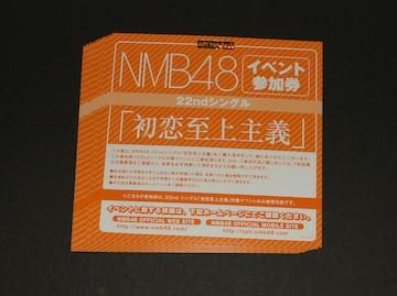 NMB48 初恋至上主義 イベント参加券10枚セット 握手券