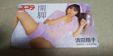 浜田翔子★ナース姿で開脚テレカ■スコラ全員サービス