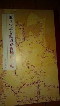 旅と鉄道付録 乗りつぶし鉄道路線地図手帳