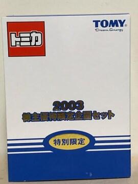非売品トミカ(リミテッド) 特別限定 2003株主優待限定企画セット