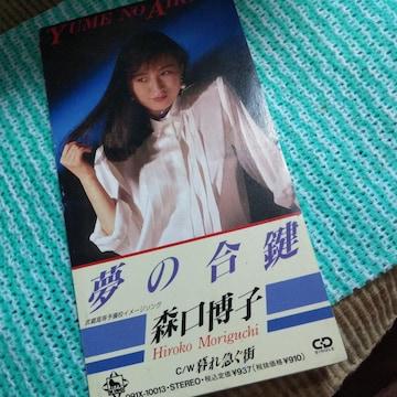 森口博子/夢の合鍵