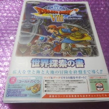 攻略本(3DS)⇒  ドラゴンクエストVIII 世界探索の書