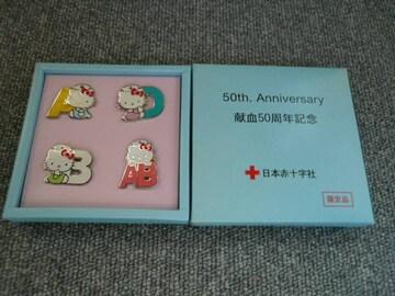 ハローキティ「献血50周年記念血液型ピンバッチセット」V