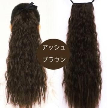 新品【7514】アッシュブラウン★ソバージュリボン付ポニーテールウィッグ