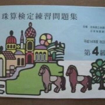 第4・3・2級 3冊set★珠算検定練習問題集★日本珠算連盟