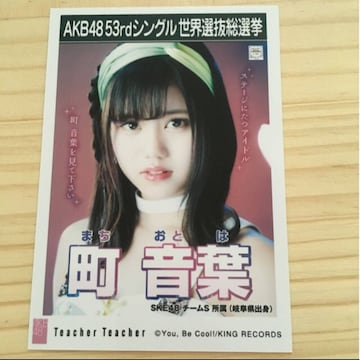 SKE48 町音葉 Teacher Teacher 生写真 AKB48