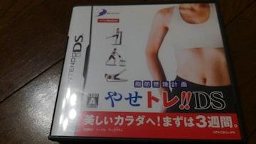 DSソフト 脂肪燃焼計画 やせトレ!!DS