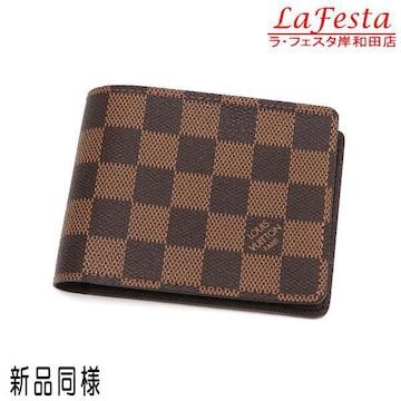 本物新品同様◆ヴィトン【人気】ダミエ2つ折り財布(札カード入