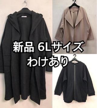 新品☆6L♪ブルゾン・ジャケット・コートわけあり☆f283