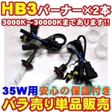 エムトラ】HB3 HIDバーナー2本/35W/12V/10000K