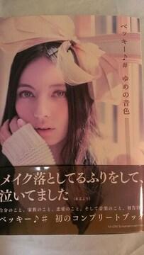 ベッキー♪#ゆめの音色DVD 付(送料込700円)