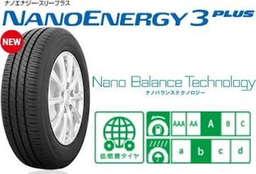 ★195/65R16 緊急入荷★TOYO NANOENERGY3PLUS 新品タイヤ4本セット