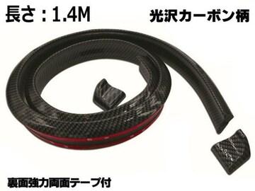 汎用トランクルーフスポイラー/光沢カーボン柄/強力両面テープ付
