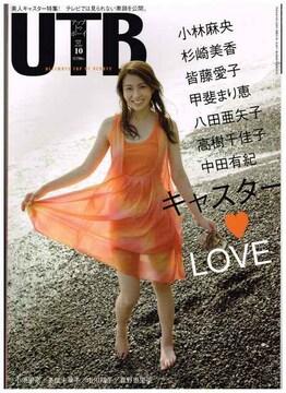 UTB2008/10雑誌1冊 小林麻央・皆藤愛子・多部未華子