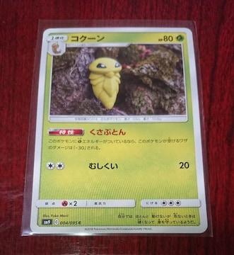 ポケモンカード 1進化 コクーン SM9 004/095