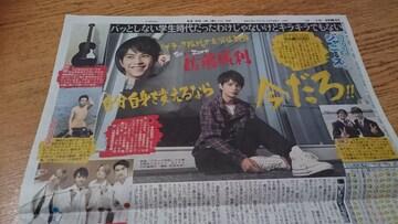 【Sexy Zone 佐藤勝利】2019.10.26 日刊スポーツ