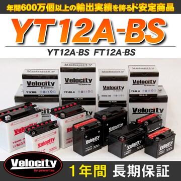 ▲バイクバッテリー YT12A-BS FT12A-BS  【F3】