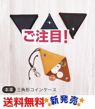 M)男性 女性・三角形コインケース・ キーホルダーブラック