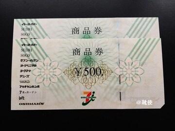 【即決】セブン&アイ商品券 1000円分 ☆同梱発送/ポイント可
