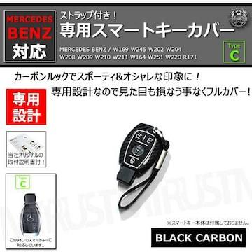 超LED】メルセデスベンツ 専用スマートキー カバー TypeC ストラップ付 ブラックカーボン