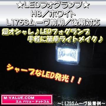 超LED】LEDフォグランプH8/ホワイト白■L175Sムーヴ前期/後期