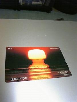 太陽のドラマ(北海道別海町)白鳥台テレフォンカード未使用。