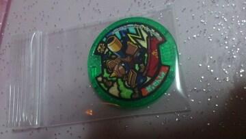 妖怪ウォッチ//メダル★だっせんしゃ★★未使用?