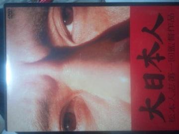 天才松本人志監督&主演「大日本人」