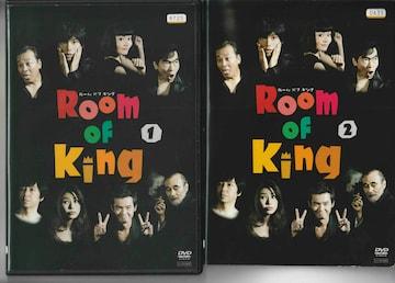レンタルアップ全4巻「Room Of King」
