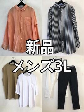新品☆メンズ3Lトップス・パンツまとめ売り♪☆d541