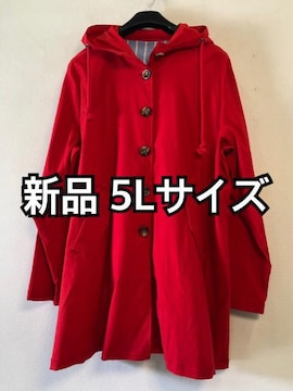 新品☆5L♪真っ赤な薄手アウター♪コート☆f142