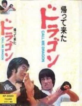 〓帰って来たドラゴン-倉田保昭・凱旋帰国第1弾-ブルース・リャン