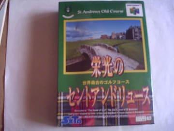 N64 栄光のセントアンドリュース 未使用品