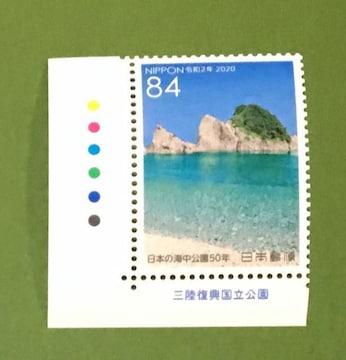2020 三陸復興国立公園★84円切手1枚★のり式・未使用