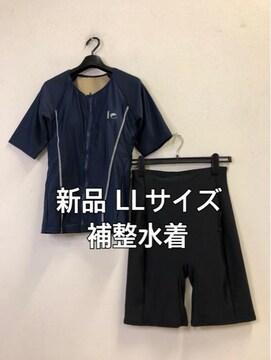 新品☆LL体型補整フィットネス水着セパレート☆j412