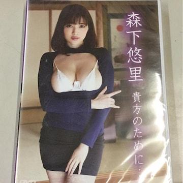 新品DVD送料無料 森下悠里