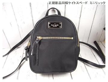 ★正規新品同様ケイトスペード ミニリュック