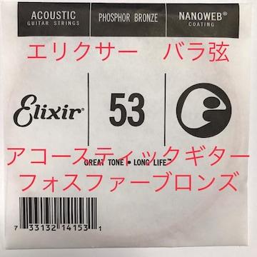 エリクサー バラ弦 .053 1本 ナノウェブ フォスファーブロンズ弦
