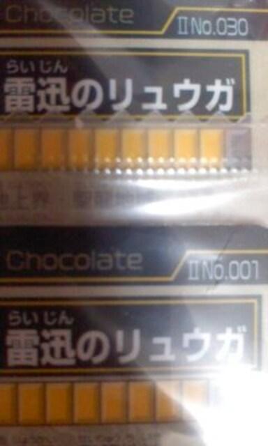 未開封神羅万象チョコカード『第二章』リュウガ/まとめ売り < トレーディングカードの