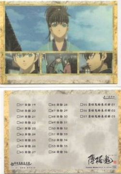薄桜鬼★トレーディングカード 57 薄桜鬼絵巻図録03