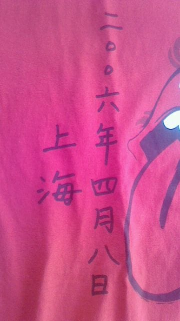 送料無料 ローリングストーンズ ご当地限定Tシャツ 中国初公演 ユーズド < タレントグッズの
