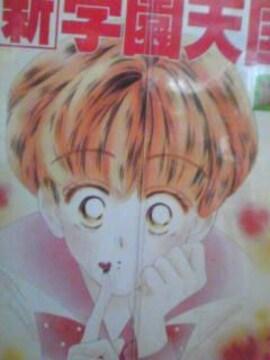 【送料無料】新学園天国 全7巻完結セット【懐かし少女コミック】