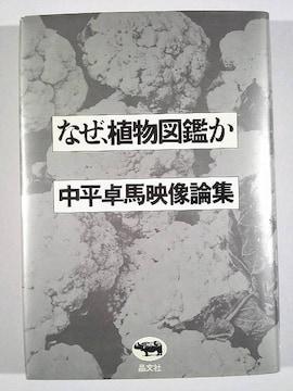 伝説の写真家★中平卓馬映像論集★★「なぜ、植物図鑑か」★★
