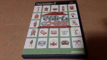PS2☆マイホームをつくろう☆住宅ゲーム。