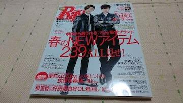 *Ray★2014年4月号♪