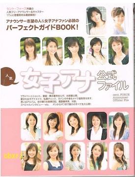 女子アナ公式ファイル☆小林麻央・高樹千佳子直筆サイン入り