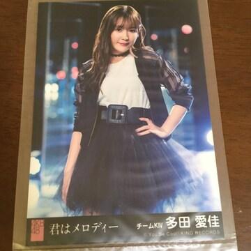 HKT48 多田愛佳 君はメロディー 生写真 AKB48
